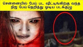 பேய் பட ஷீட்டிங்கிற்கு வந்த நிஜ பேய் தெறித்து ஓடிய படக்குழு   Tamil Cinema News Kollywood News