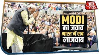 Howdy Modi का जवाब ये है कि भारत में सब अच्छा है   Watch Full Speech of PM Modi