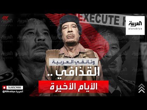 القذافي الأيام الاخيرة .. أسرار ومعلومات تكشف لأول مرة