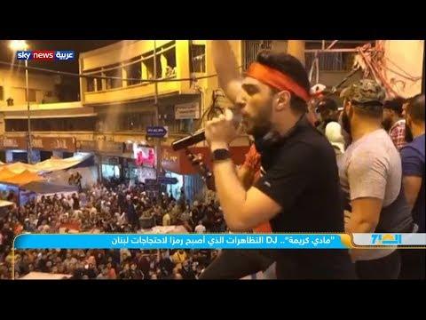 لقاء خاص مع DJ -مادي كريمة- الذي أصبح رمزا لاحتجاجات لبنان  - نشر قبل 39 دقيقة