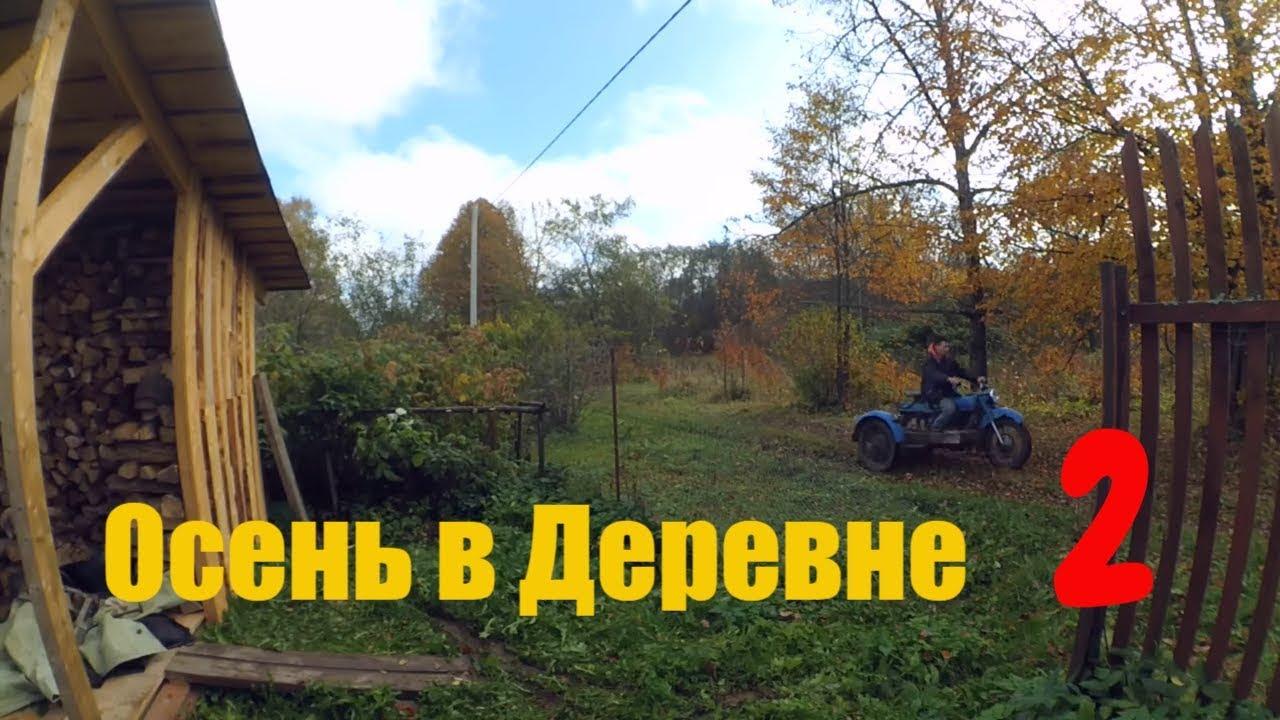 Осень в деревне 2 // Жизнь Без машины // Оживляю Урал ...