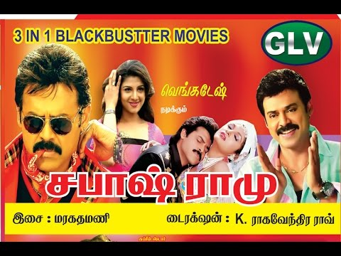Download SABHASH RAMU Tamil super hit movie Starring:Venkatesh,Ramya Krishna,Rambha