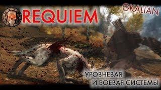 Skyrim: Requiem - Часть 1 - Уровневая и боевая системы | GKalian