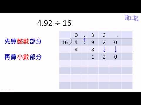 小數(二) - (13)小數乘法的基本應用題2   Doovi