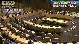 国連の安全保障理事会は北朝鮮への制裁決議に違反した疑いがあるとして...