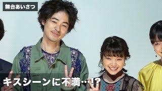 映画『愛がなんだ』公開記念舞台挨拶に岸井ゆきの、成田凌、深川麻衣、...