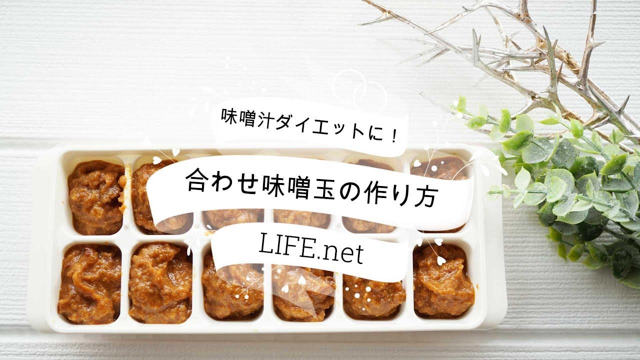 玉 長生き 味噌