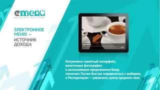 eMenu - Электронное меню ресторана на планшете - www.emenu.su