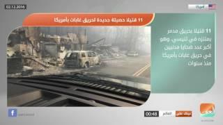 نشرة أخبار بوابة العين الإخبارية 2/12/2016