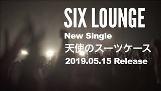 SIX LOUNGE single「天使のスーツケース」トレーラー映像