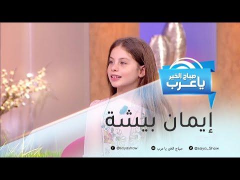 إيمان بيشة تكشف ما فعلته منذ فوزها في Arabs Got Talent بموسمه الخامس