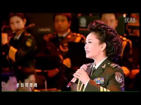 江山  彭麗媛--中國第一夫人