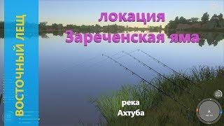 Русская рыбалка 4 река Ахтуба Восточный лещ с восточного берега