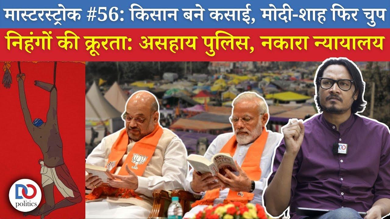 Singhu Border: Farmers Become Butchers   किसान बने कसाई, मोदी-शाह, सुप्रीम कोर्ट फिर चुप
