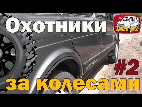 Охотники за колесами 2. Подбор авто с пробегом за 250000 рублей (Шеви Нива или Нива 2131)