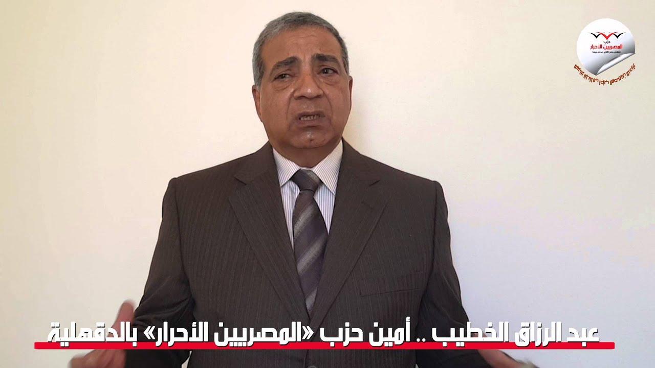 """عبد الرزاق الخطيب .. أمين حزب """"المصريين الأحرار"""" بالدقهلية"""