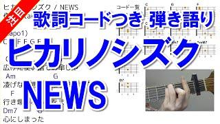 NEWS加藤シゲアキさんの小説(短編集)のドラマ主題歌、「ヒカリノシズク...