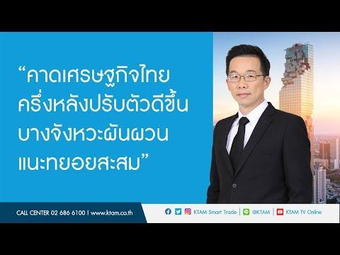 คาดเศรษฐกิจไทยครึ่งหลังปรับตัวดีขึ้นบางจังหวะผันผวนแนะทยอยสะ
