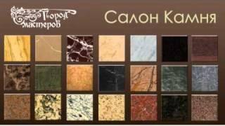 Изделия из натурального и искусственного камня(, 2011-02-10T17:25:35.000Z)