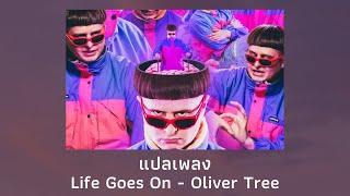 แปลเพลง Life Goes On - Oliver Tree (Thaisub ความหมาย ซับไทย)