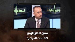 معن الهيتاوي - الانتخابات العراقية