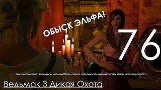 Ведьмак 3 Дикая Охота Прохождение на ПК Часть 76 Подготовка к ФИНАЛЬНОЙ Битве