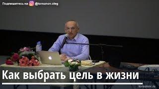 торсунов О.Г.  Как выбрать цель в жизни