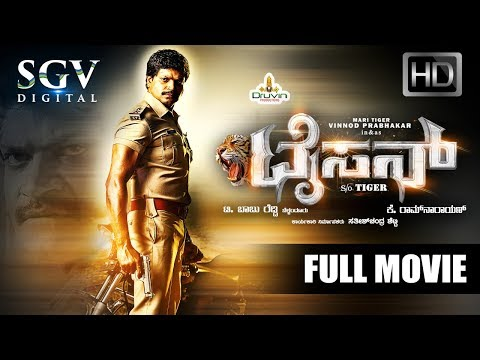 Tyson Kannada Movie Full | Kannada Movies | Vinod Prabhakar, Urmila Gayathri