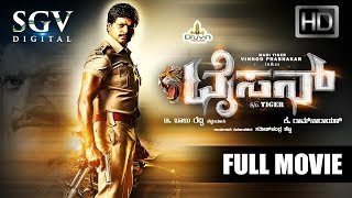 Tyson – ಟೈಸನ್ | Kannada Full HD Movie | Kannada New Movies | Action Movie | Vinod Prabhakar