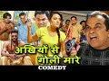 अंखियों से गोली मारे || हिंदी डब कॉमेडी || Brahmanandam, Jyotii Seth,  Prince Cecil