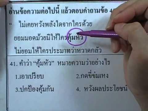 ข้อสอบเข้าม.1 : ภาษาไทย ชุด01 ข้อ41-42