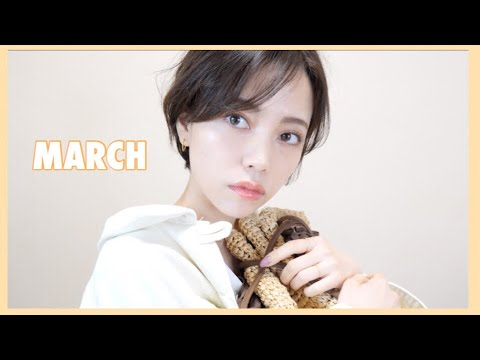 【March】3月の毎日メイク【Everyday Makeup】 thumbnail