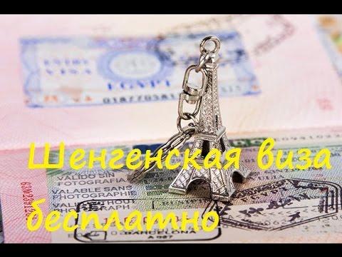 Как бесплатно получить шенгенскую визу