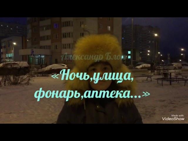 Изображение предпросмотра прочтения – СофьяТерентьева читает произведение «Ночь, улица, фонарь, аптека…» А.А.Блока