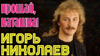 Игорь Николаев - Прощай, Наташка (аудио)