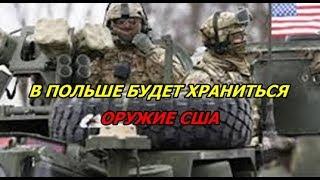 НАТО НАРЫВАЕТСЯ! В Польше будет храниться оружие США