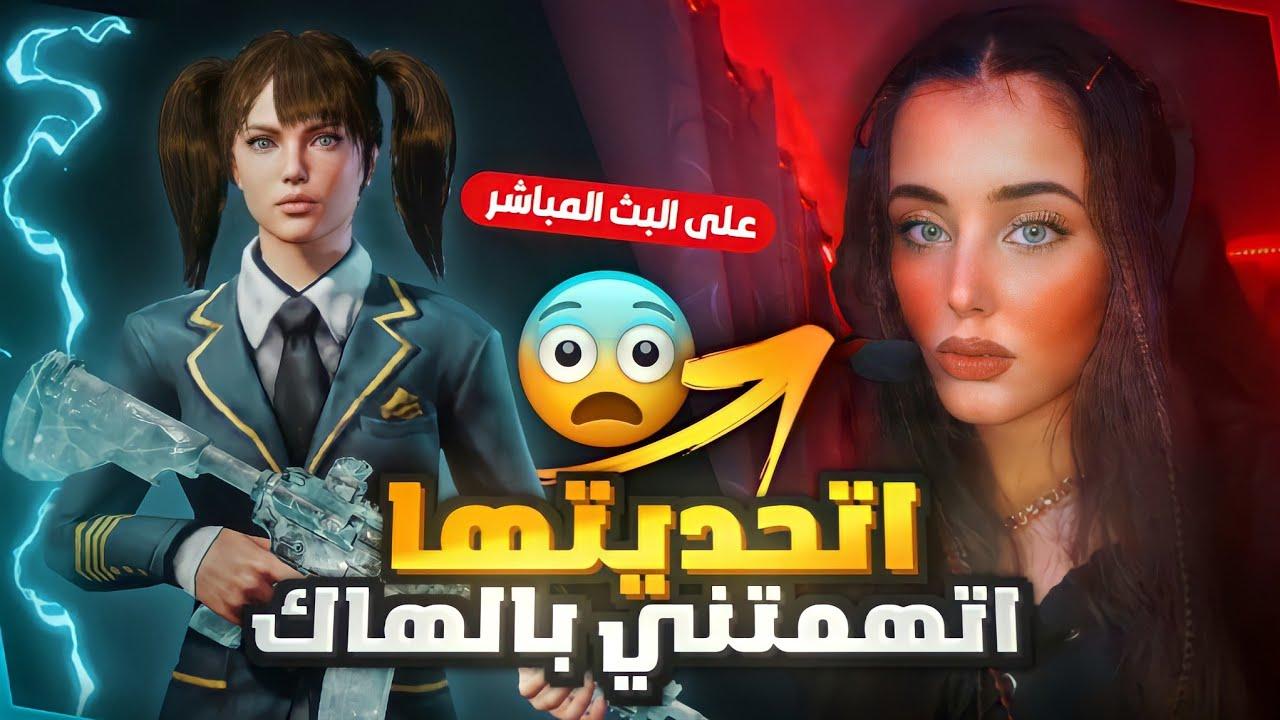 تحدي ضد بنت ستريمرة 🔥🇸🇾 على البث المباشر اتهمتني بالهكر وصارت تحلف | 👑ZOMBIE Vs Streamer Arabic Girl