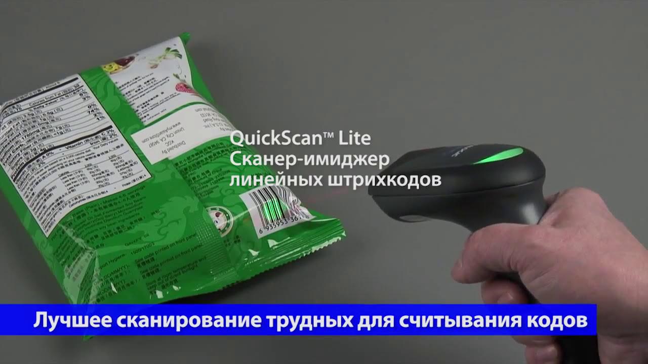 datalogic quickscan lite qw2100 инструкция по программированию