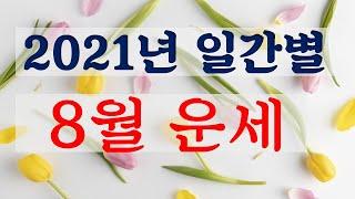 2021년 8월  병신월(丙申月) 운세⭐  [소혜사주]