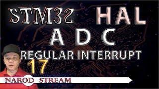 Программирование МК STM32. УРОК 17. HAL. ADC. Regular Channel. Interrupt