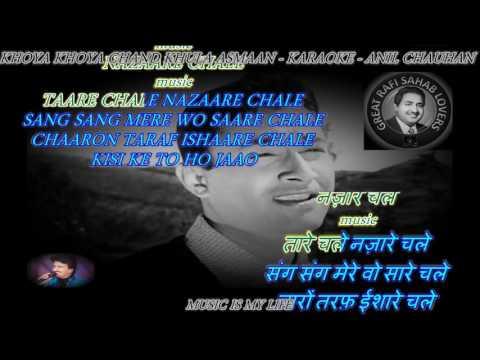 Khoya Khoya Chand - Full Song Karaoke With Scrolling Lyrics Eng. & हिंदी 1 st Time On YT For Chetan