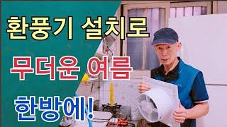 환풍기 설치/창문 환풍기설치/여름철 실내온도 낮추는법/…