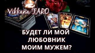 БУДЕТ ЛИ МОЙ ЛЮБОВНИК МОИМ МУЖЕМ? Гадание онлайн