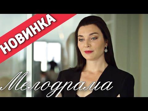 ЭТА МЕЛОДРАМА ВЗОРВАЛА ИНТЕРНЕТ!  'Высоко над Страхом' РУССКИЕ МЕЛОДРАМЫ, НОВИНКИ КИНО - Видео онлайн