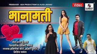 Bhanamati Zali Song Abhishek & Datta Milind Jadhav Official Sumeet Music