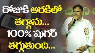 WeightLoss and Sugar Free Diet Program | Veeramachaneni Diet | Telugu Tv Online
