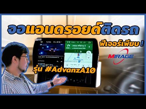 ลองฟีเจอร์จอ Android ติดรถ 10 นิ้ว! Advanz A10 ที่งาน Mirage Expo 2019 | Droidsans - วันที่ 05 Apr 2019