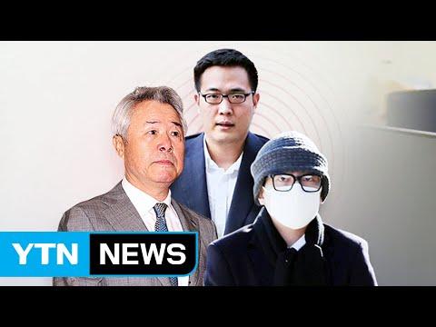 """잇단 금수저 난동...""""그릇된 특권의식 때문"""" / YTN (Yes! Top News)"""