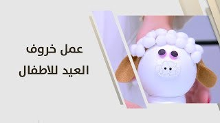 عمل خروف العيد للاطفال - فاي سابا