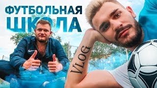 ФУТБОЛЬНАЯ ШКОЛА - ЗА КАДРОМ (ДОПИНГ)